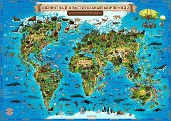 Детские карты и атласы - Интерактивная карта Мира для детей Обитатели земли с ламинацией в тубусе Globen КН011  дешево.